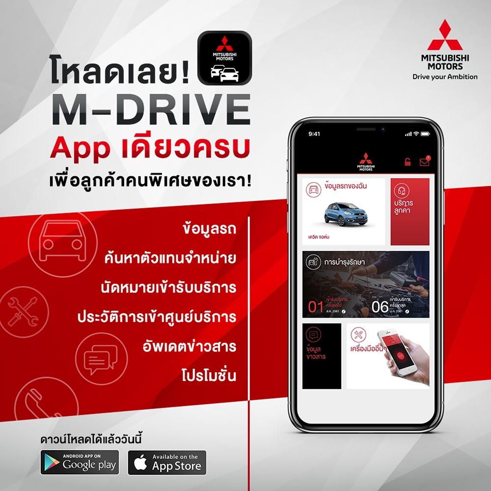 App M-DRIVE